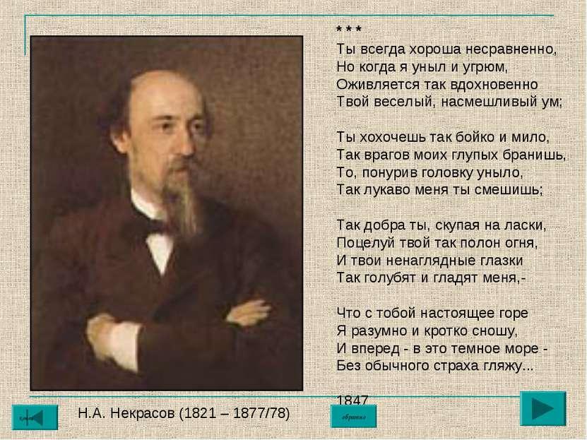 Н.А. Некрасов (1821 – 1877/78) * * * Ты всегда хороша несравненно, Но когда я...