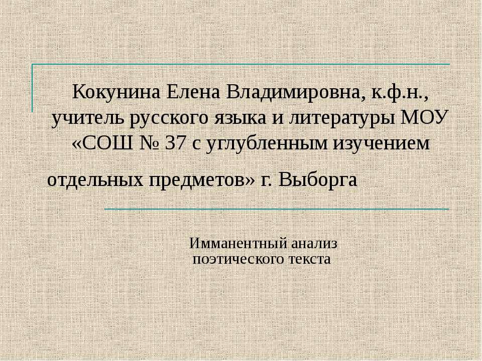 Кокунина Елена Владимировна, к.ф.н., учитель русского языка и литературы МОУ ...
