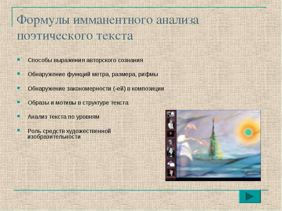 Формулы имманентного анализа поэтического текста Способы выражения авторского...
