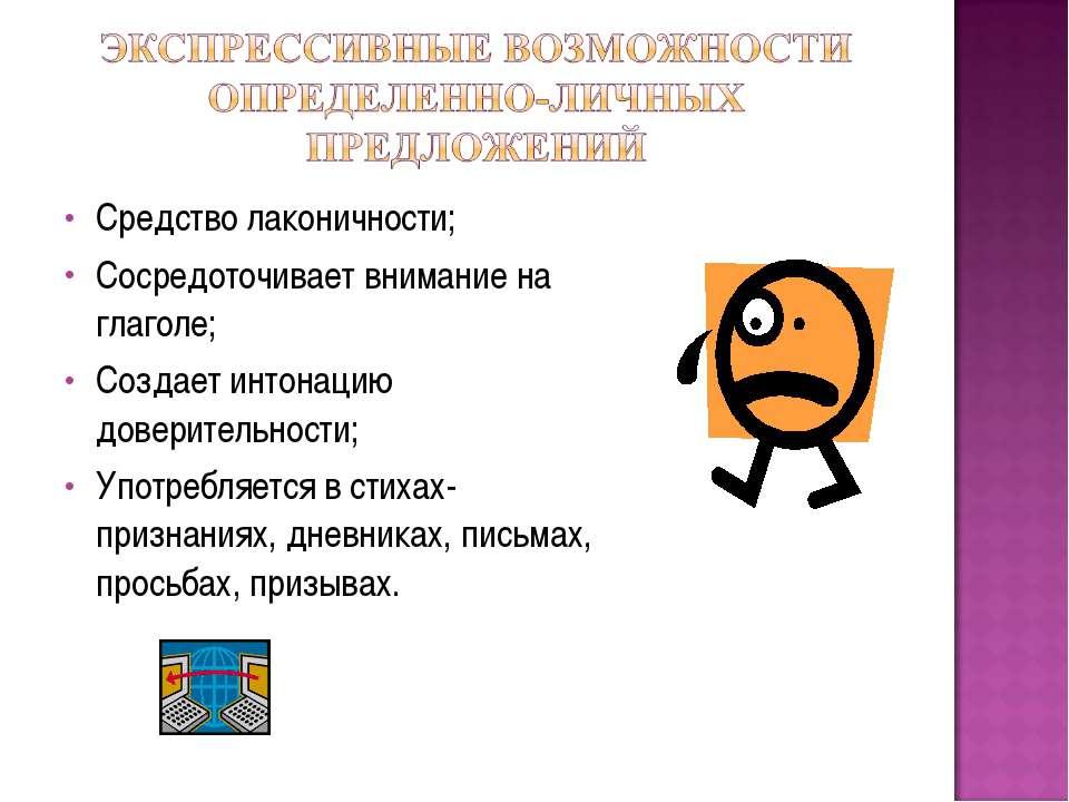 Средство лаконичности; Сосредоточивает внимание на глаголе; Создает интонацию...