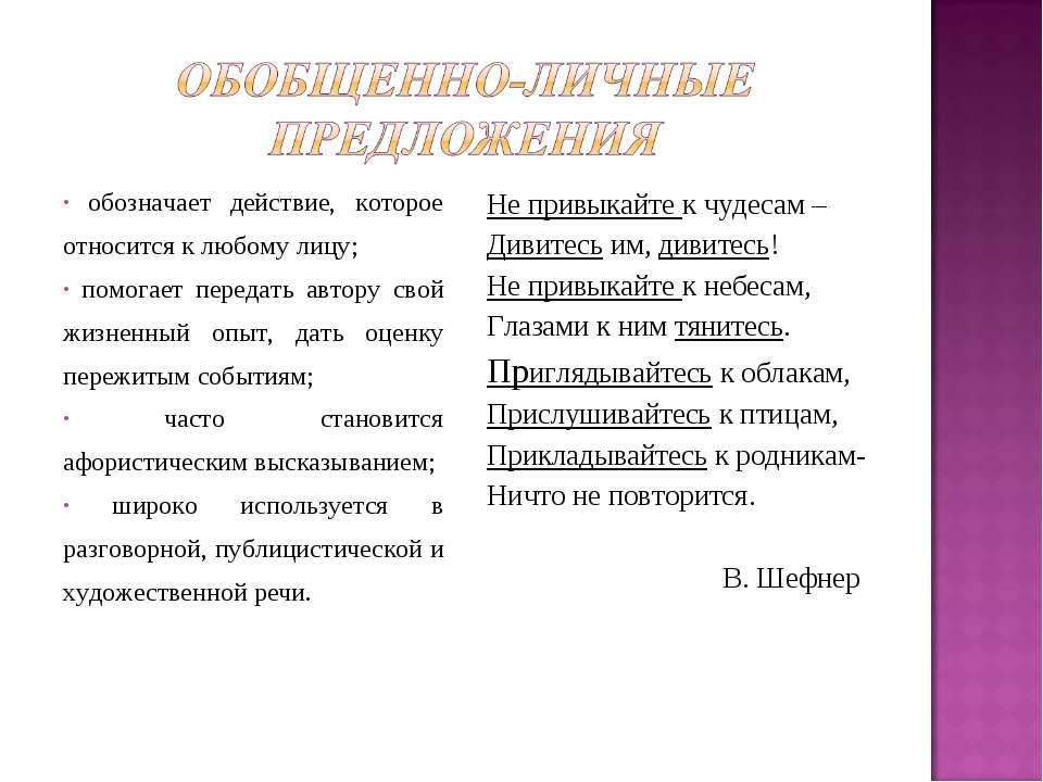 обозначает действие, которое относится к любому лицу; помогает передать автор...