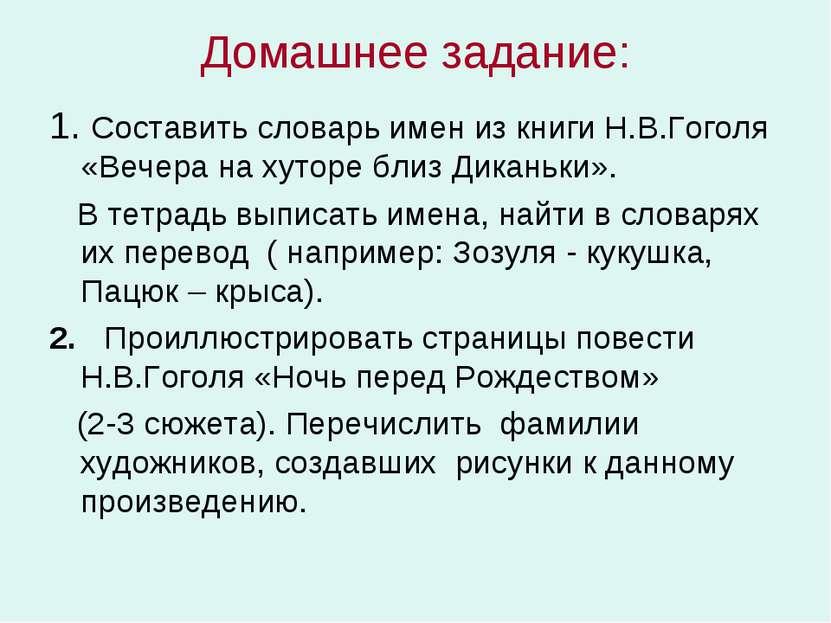 Домашнее задание: 1. Составить словарь имен из книги Н.В.Гоголя «Вечера на ху...