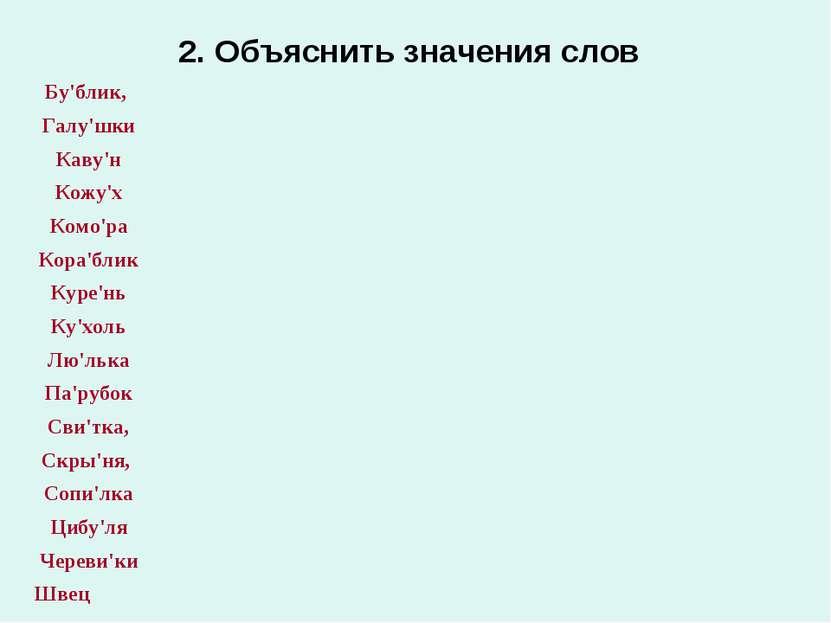 2. Объяснить значения слов