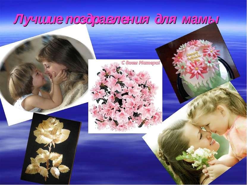 Лучшие поздравления для мамы