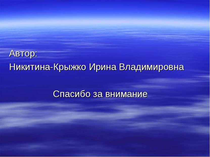 Автор: Никитина-Крыжко Ирина Владимировна Спасибо за внимание
