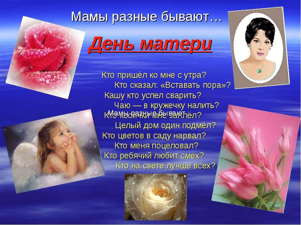 День матери Кто пришёл ко мне с утра? Кто сказал: «Вставать пора»? Кашу кто у...