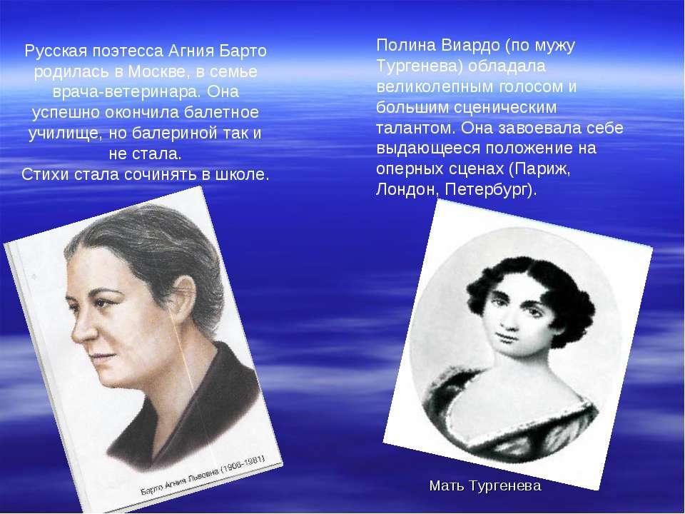 Мать Тургенева Русская поэтесса Агния Барто родилась в Москве, в семье врача-...