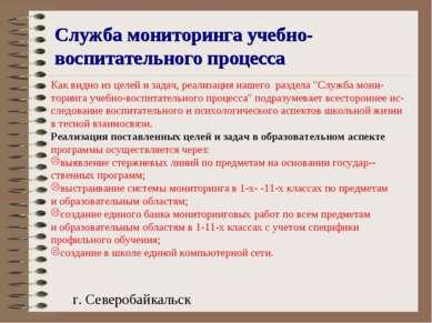 Служба мониторинга учебно-воспитательного процесса Как видно из целей и задач...