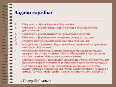 Задачи службы: Обеспечить оценку качества образования Обеспечить анализ инфор...