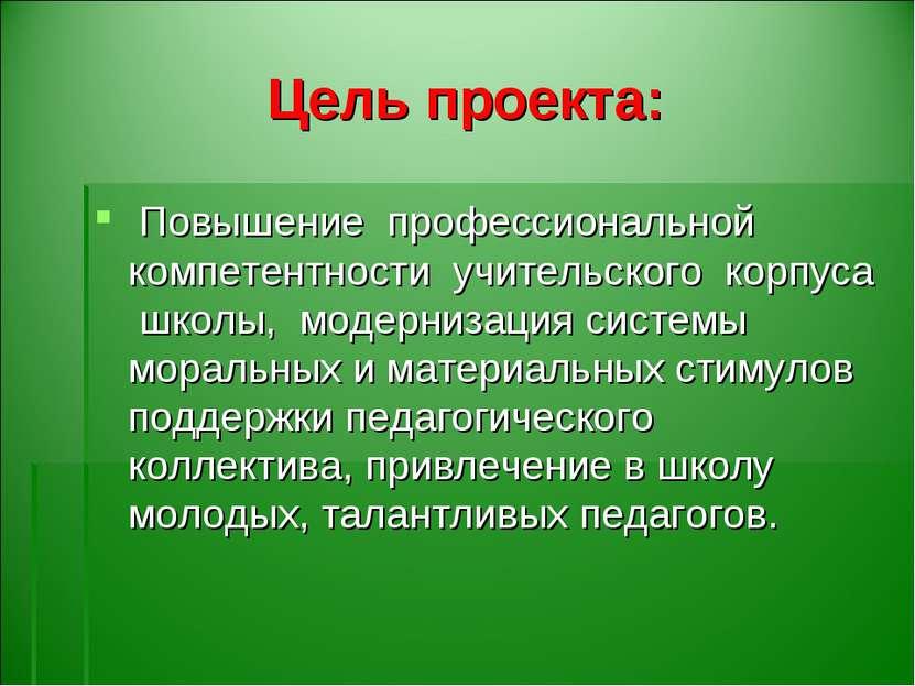 Цель проекта: Повышение профессиональной компетентности учительского корпуса ...