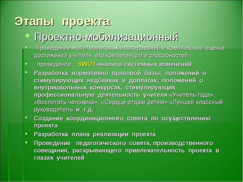 Этапы проекта Проектно-мобилизационный Проведение мониторинговых исследований...