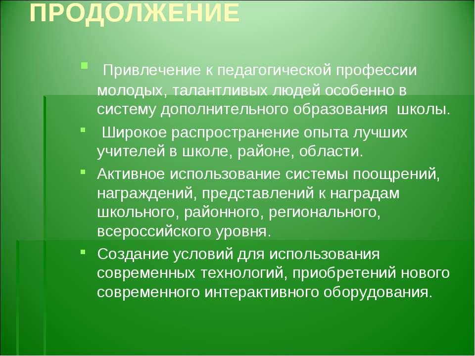 ПРОДОЛЖЕНИЕ Привлечение к педагогической профессии молодых, талантливых людей...