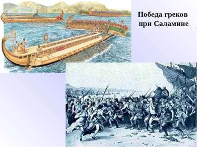 Победа греков при Саламине