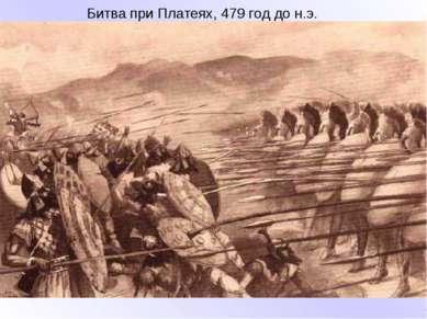 Битва при Платеях, 479 год до н.э.