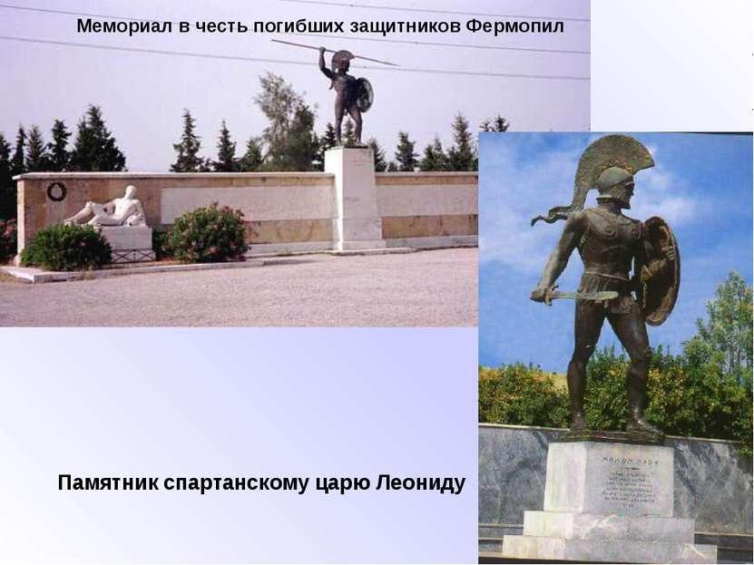 Памятник спартанскому царю Леониду Мемориал в честь погибших защитников Фермопил