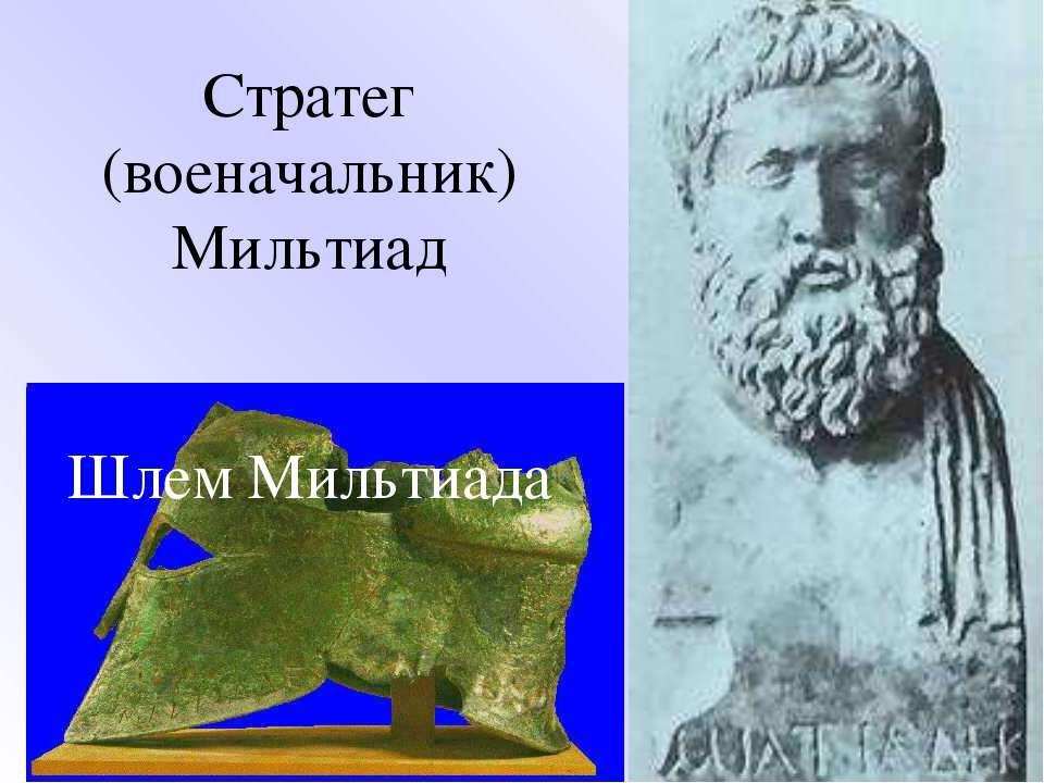 Стратег (военачальник) Мильтиад Шлем Мильтиада