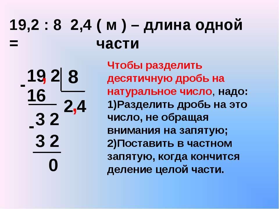 19,2 : 8 = 19 2 8 16 3 2 3 2 0 2 - - Чтобы разделить десятичную дробь на нату...
