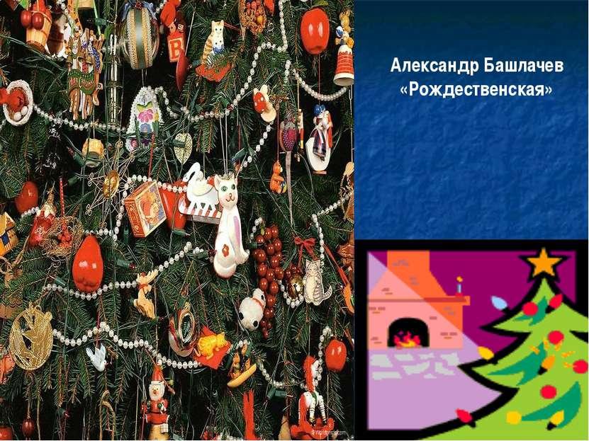 Александр Башлачев «Рождественская»
