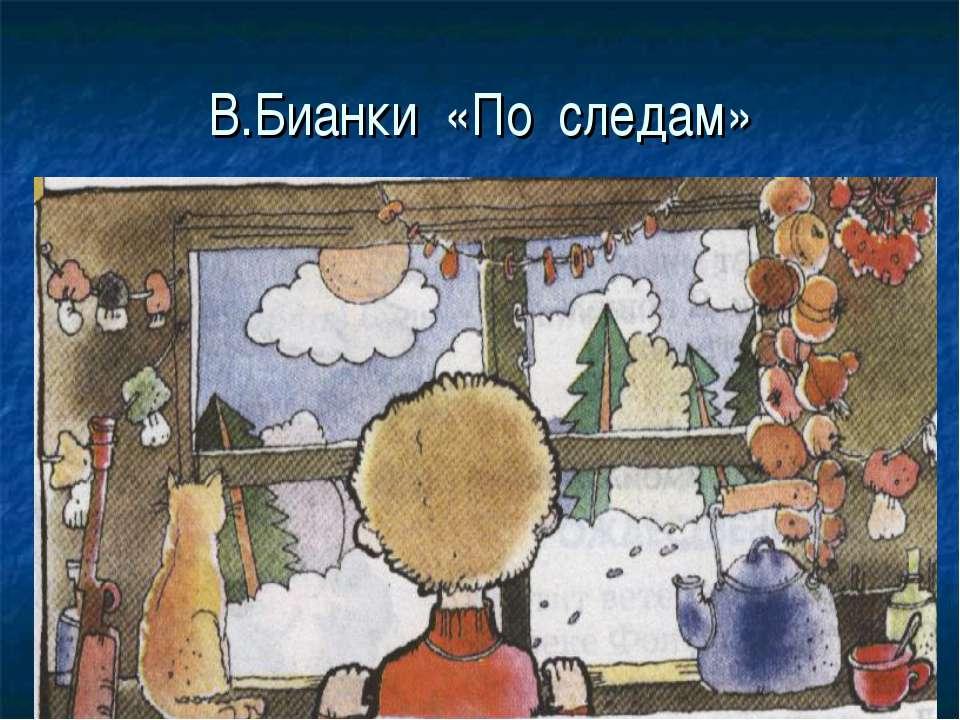 В.Бианки «По следам»