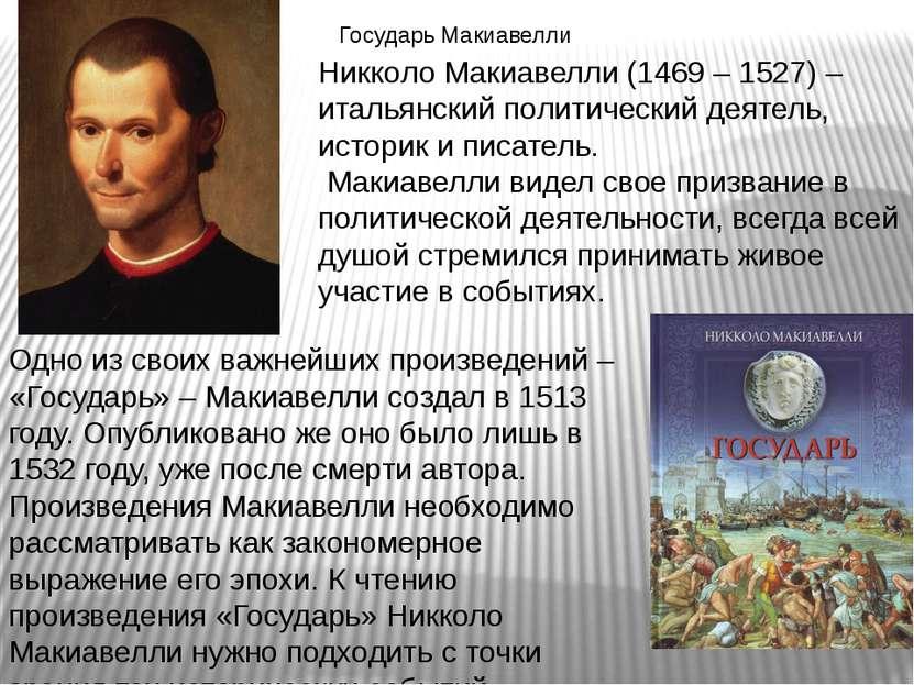 Никколо Макиавелли (1469 – 1527) – итальянский политический деятель, историк ...
