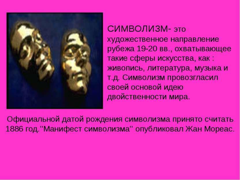 СИМВОЛИЗМ- это художественное направление рубежа 19-20 вв., охватывающее таки...