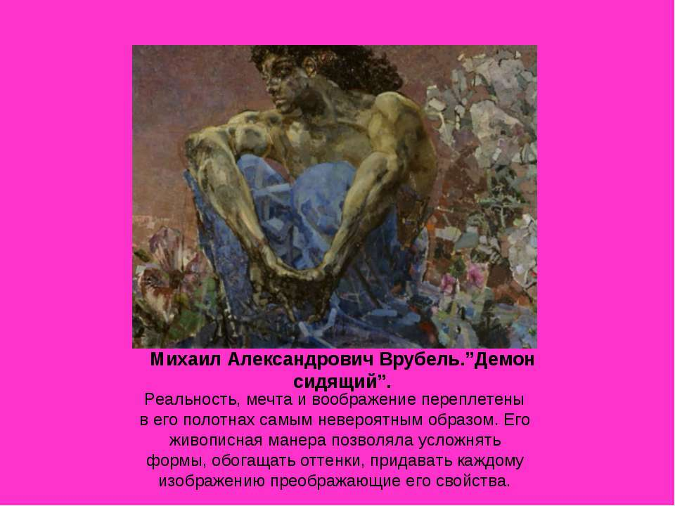 """Михаил Александрович Врубель.""""Демон сидящий"""". Реальность, мечта и воображение..."""