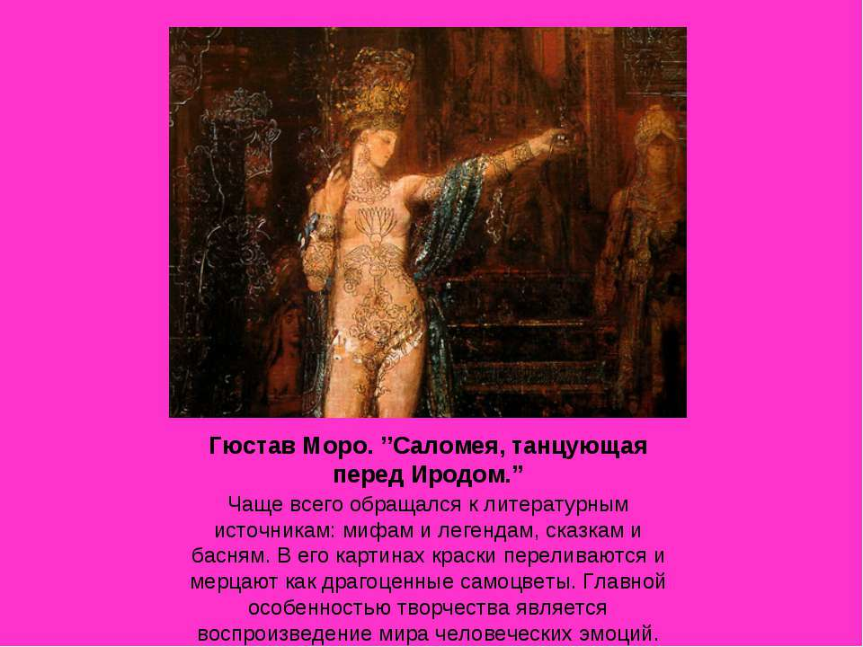 """Гюстав Моро. ''Саломея, танцующая перед Иродом."""" Чаще всего обращался к литер..."""