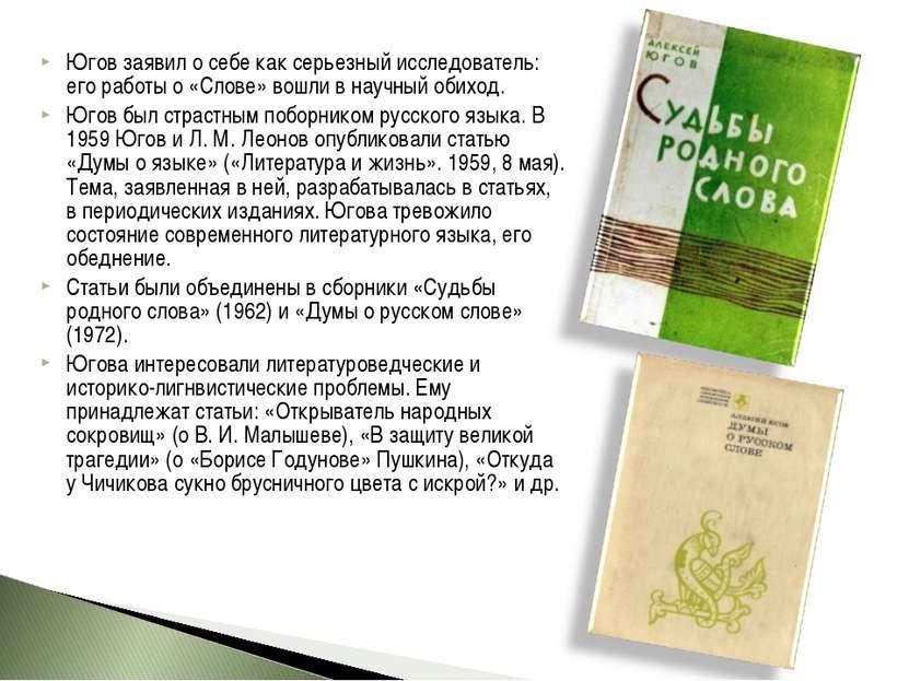 Югов заявил о себе как серьезный исследователь: его работы о «Слове» вошли в ...