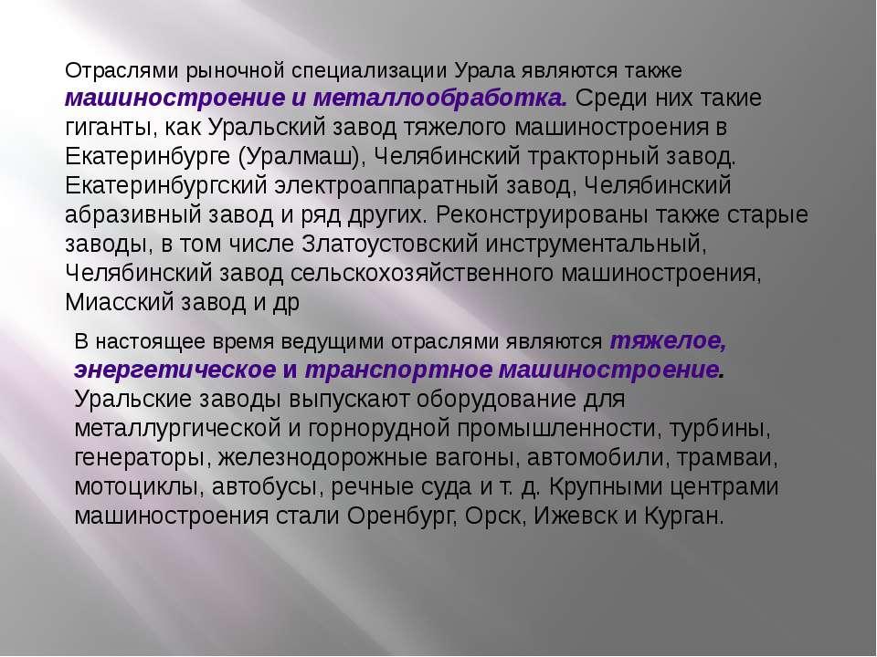 Отраслями рыночной специализации Урала являются также машиностроение и металл...