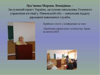 Лук'янова Марина Леонідівна – Заслужений юрист України, заступник начальника ...