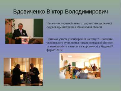 Вдовиченко Віктор Володимирович Начальник територіального управління державно...