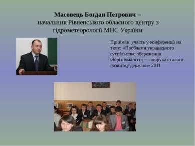 Масовець Богдан Петрович – начальник Рівненського обласного центру з гідромет...