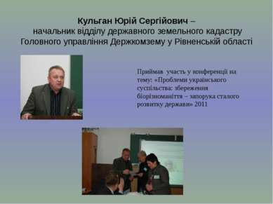 Кульган Юрій Сергійович – начальник відділу державного земельного кадастру Го...
