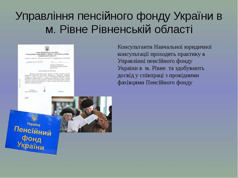 Управління пенсійного фонду України в м. Рівне Рівненській області Консультан...