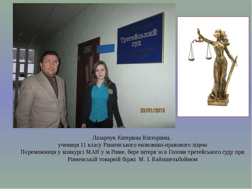 Лазарчук Катерина Вікторівна, учениця 11 класу Рівненського економіко-правово...