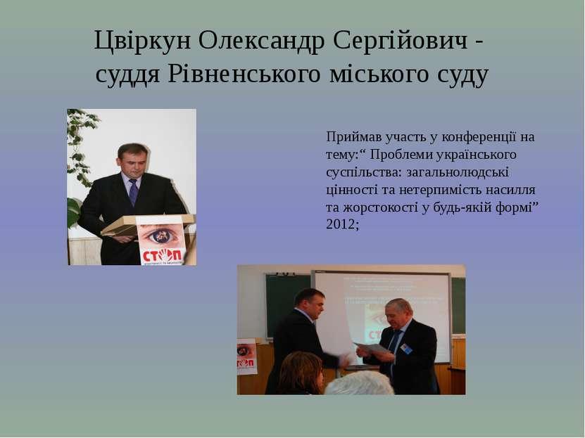 Цвіркун Олександр Сергійович - суддя Рівненського міського суду Приймав участ...