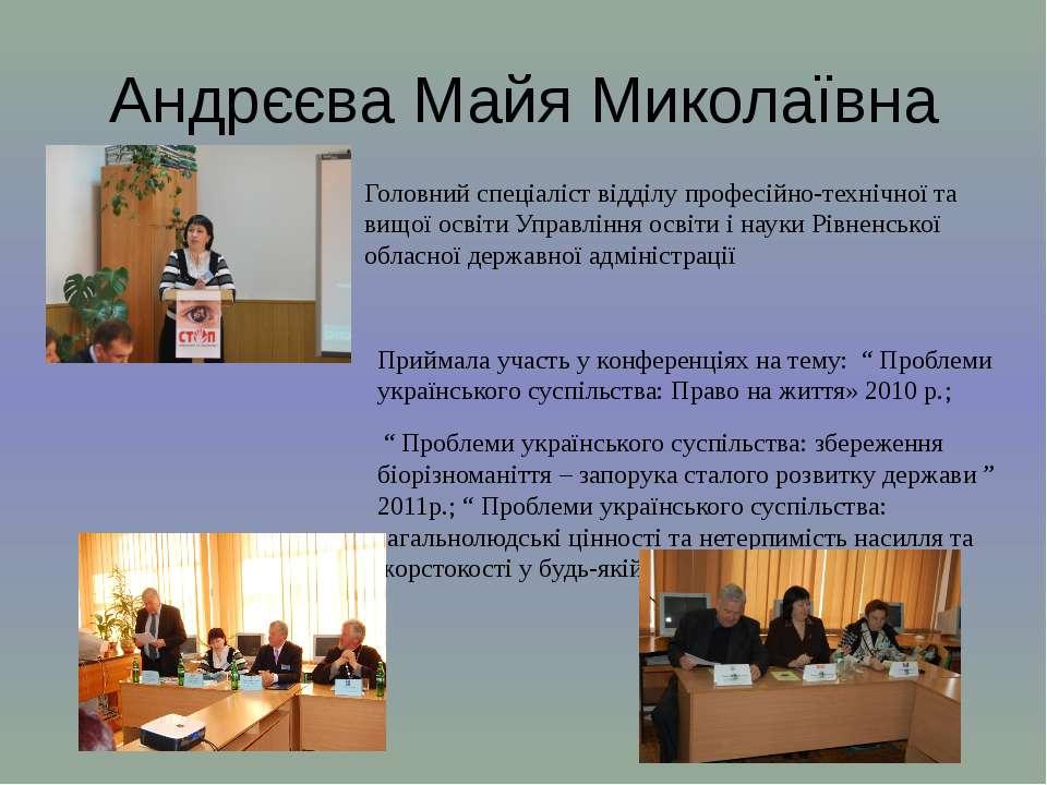Андрєєва Майя Миколаївна Головний спеціаліст відділу професійно-технічної та ...