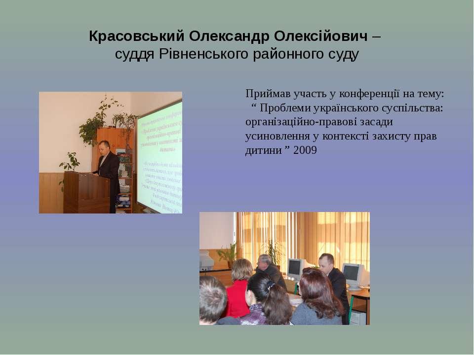 Красовський Олександр Олексійович – суддя Рівненського районного суду Приймав...
