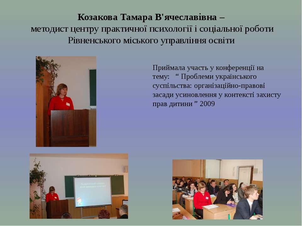 Козакова Тамара В'ячеславівна – методист центру практичної психології і соціа...