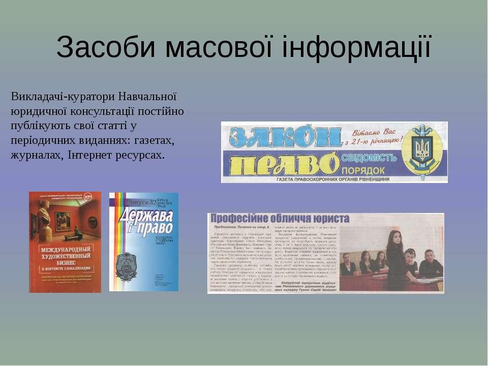 Засоби масової інформації Викладачі-куратори Навчальної юридичної консультаці...