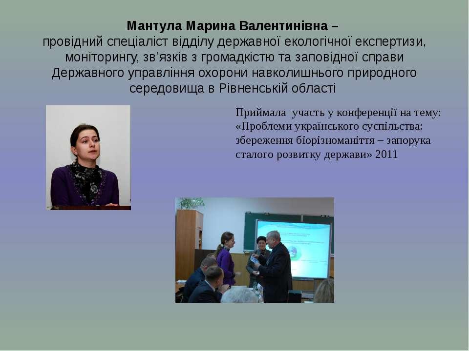 Мантула Марина Валентинівна – провідний спеціаліст відділу державної екологіч...