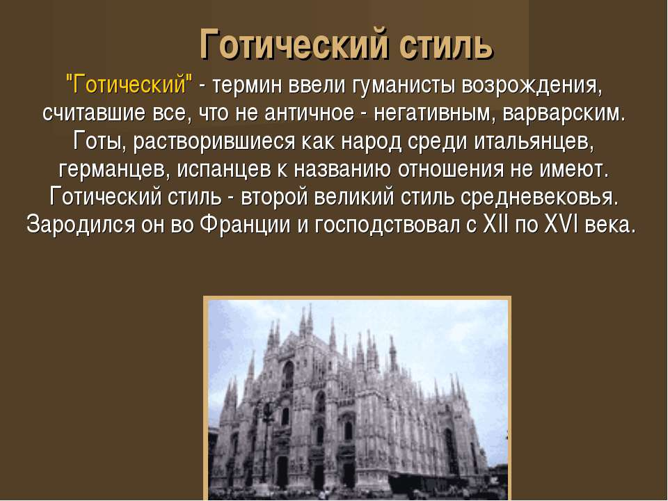 """Готический стиль """"Готический"""" - термин ввели гуманисты возрождения, считавшие..."""