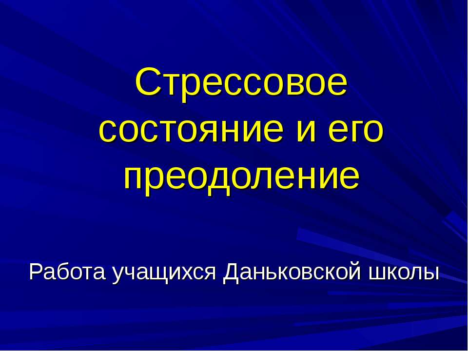Стрессовое состояние и его преодоление Работа учащихся Даньковской школы