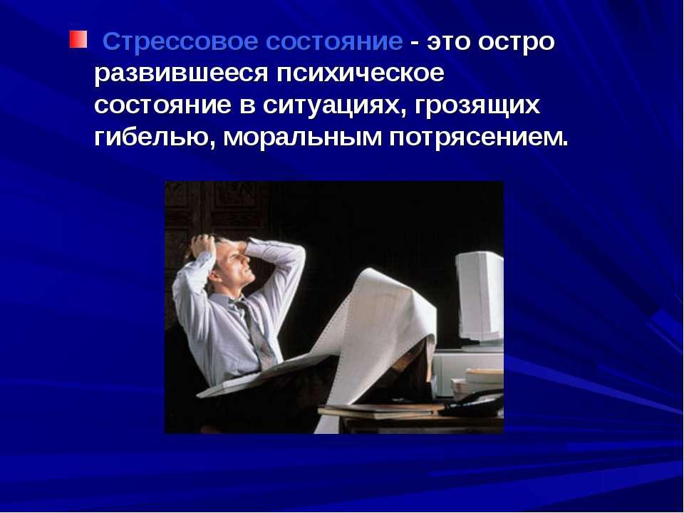 Стрессовое состояние - это остро развившееся психическое состояние в ситуация...