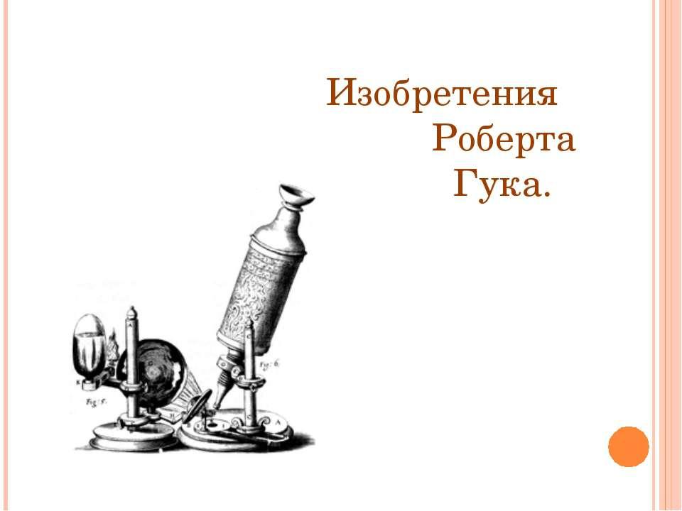 Изобретения Роберта Гука.