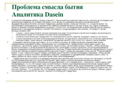Проблема смысла бытия АналитикаDasein С момента публикации работы ,,Бы...