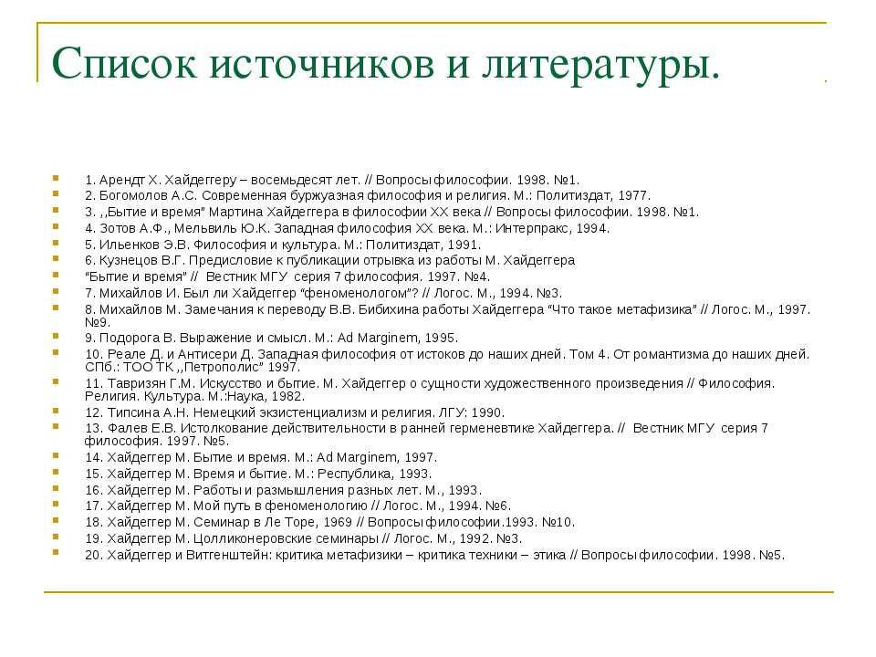 Список источников и литературы. 1. Арендт Х. Хайдеггеру – восемьдесят лет.//...