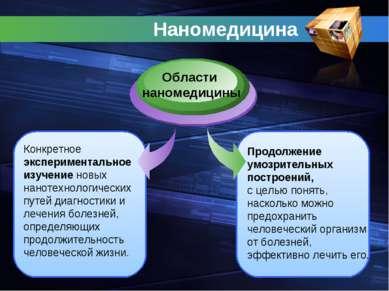 Наномедицина Конкретное экспериментальное изучение новых нанотехнологических ...