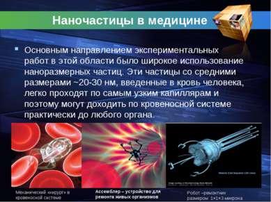 Наночастицы в медицине Основным направлением экспериментальных работ в этой о...
