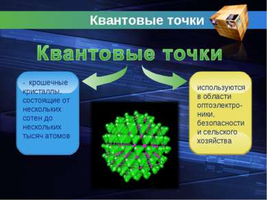 Квантовые точки - крошечные кристаллы, состоящие от нескольких сотен до неск...